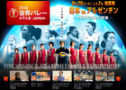 Women's Volleyball Championship Broadcaster Japan's TBS Profiles Stars